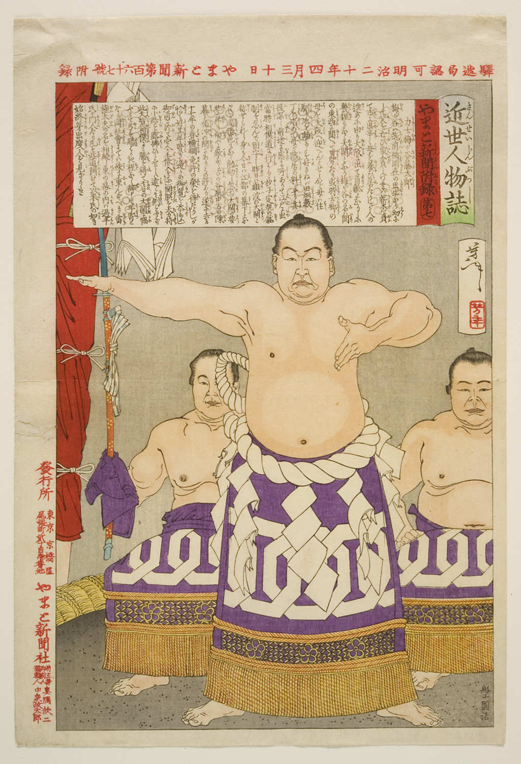 an analysis of the art of sumo in the japanese culture