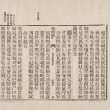 "<a href=""https://spencerartapps.ku.edu/collection-search#/object/41567"" target=""_blank""><i>Page from Book from the Sky</i> by Xu Bing</a>"
